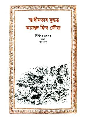 Swadhinatar Juddhat Azad Hind Fouz (Assamese)