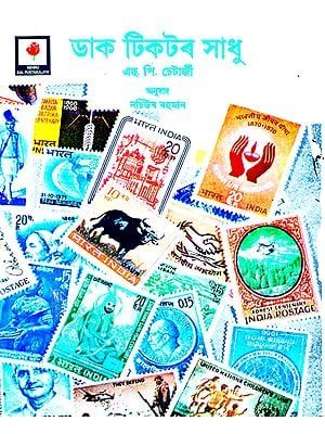 Daak Tikotor Xadhu- Romance of Postage Stamps (Assamese)