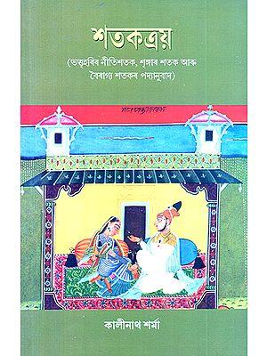 Satakatraya (Assamese)