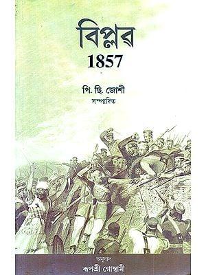 Rebellion 1857 (Assamese)