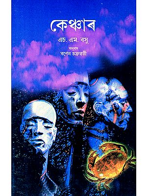 Cancer (Assamese)