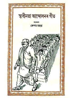 Asamiya Songs of Freedom Movement (Assamese)