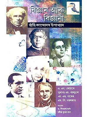 Of Science and Scientists- An Anthology of Anecdotes (Assamese)