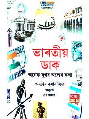 Bharatiya Daak- Sadiyon Ka Safarnama (Assamese)