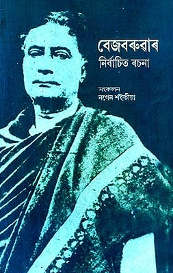 Selections from Bezbaroa (Assamese)