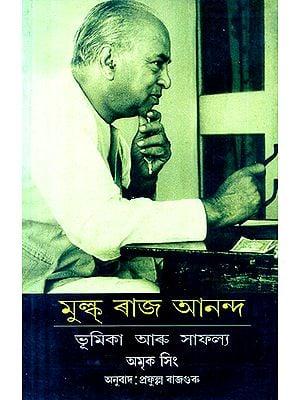 Mulk Raj Anand- Role and Achievement (Assamese)