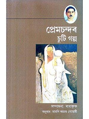 Premchand's Short Stories (Assamese)
