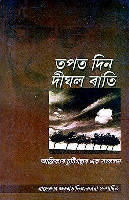 Hot Days Long Nights (Assamese)