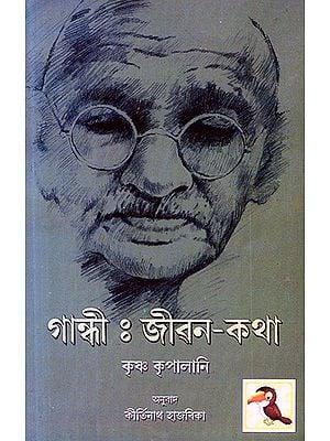 Gandhi- A Life (Assamese)