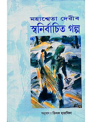 Mahasweta Devi's Stories (Assamese)