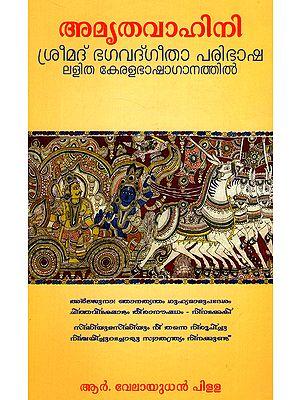 Amruthavaahini (Malayalam)