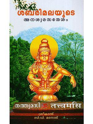 Sabarimalayude Anashawara Sandesham (Malaylam)