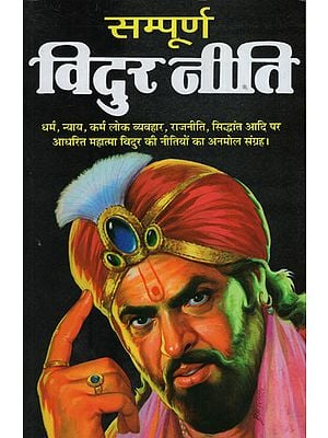 सम्पूर्ण विदुर नीति - Complete Vidur Neeti