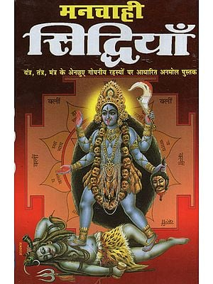 मनचाही सिद्धियां - Desired Siddhi (Priceless Book on Untouched Secrets of Yantra, Tantra and Mantra)