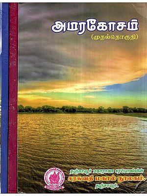 अमरकोश:- Amarakosha in Tamil (Set of 2 Volumes)