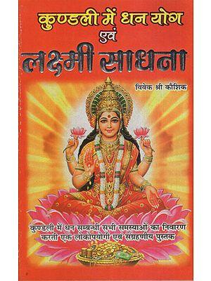 कुंडली में धन योग एवं लक्ष्मी साधना - Kundali Main Dhan Yoga and Lakshmi Sadhna