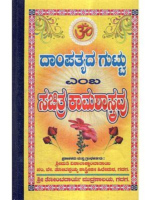 Daampatyada Guttu (Marital Secrets in Kannda)