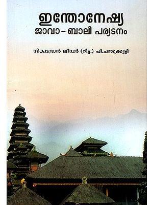 Indoneshyayile Java-Bhali Paryadanam (Malayalam)