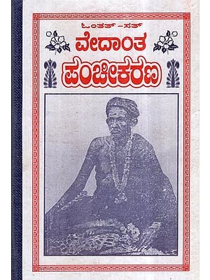 The Vedanta Panchachanga (Kannada)