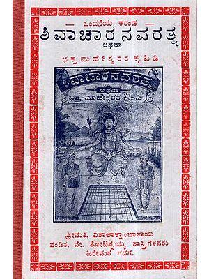 Sivachar Navaratna (Kannada)