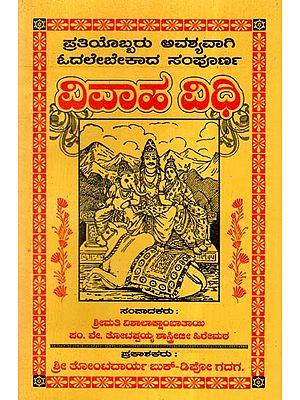 Samporna Vivaha Vidhi (Kannada)