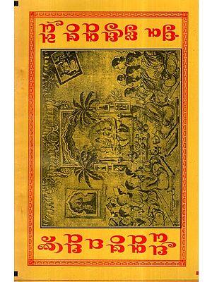 Sri Varada Shankara Vrata (Kannada)
