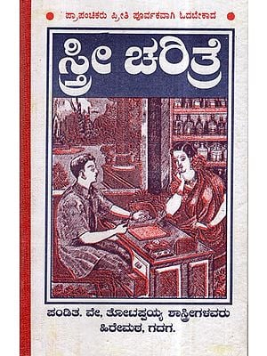 Sachitra Stree Charitra With Stories in Kannada (An Old and Rare Book)