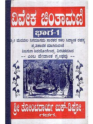 Viveka Chintamani in Kannada (Part-I)