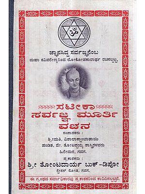 Satika Sarvajna Murti Vachana in Kannada (An Old and Rare Book)