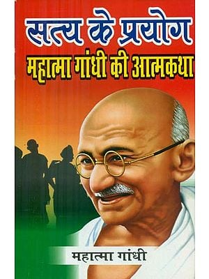 सत्य के प्रयोग (महात्मा गांधी की आत्मकथा) - Uses of Truth (Autobiography of Mahatma Gandhi)