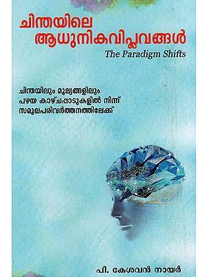 Chinthayile Aadhunikaviplavangal (Malayalam)