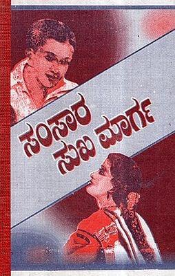 Samsara Sukhmarga For Good Health (Kannada)
