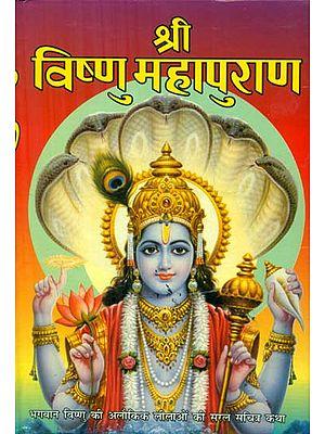 श्री विष्णु महापुराण - Shri Vishnu Mahapuran (Simple Illustrated Story of the Supernatural Pastimes of Lord Vishnu)