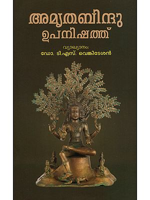 Amritha-Bindu Upanishad (Malayalam)