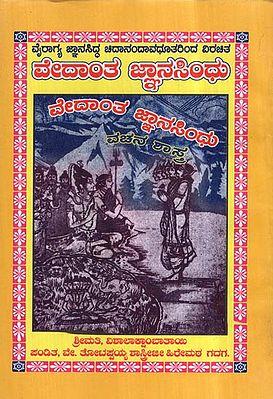 Vedanta Jnana Sindhu (Kannada)