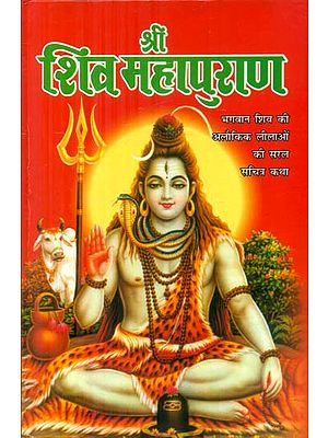 श्री शिव महापुराण - Shri Shiva Mahapuran (Simple Illustrated Story of Lord Shiva's Supernatural Pastimes)