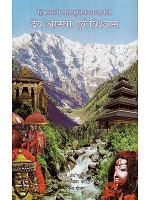 हिमाचली सांस्कृतिक शब्दावली - देव आस्था एवं विश्वास - Himachali Cultural Terminology - Dev Faith and Belief