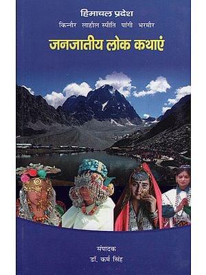 हिमाचल प्रदेश किन्नौर लाहौर स्पीति पांगी भरमौर - जनजातीय  लोक कथाएं - Himachal Pradesh Kinnaur Lahore Spiti Pangi Bharmour - Tribal Folk Tales