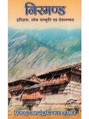 निरमण्ड - इतिहास, लोक संस्कृति एवं देवपरम्परा - Nirmand - History, Folk Culture and Tradition