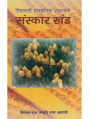 हिमाचली सांस्कृतिक शब्दावली: संस्कार खंड - Himachali Cultural Terminology: Sanskar Khand