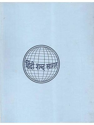 हिन्दी शब्द सागर - Hindi Shabda Sagar, Part VII (An Old and Rare Book)