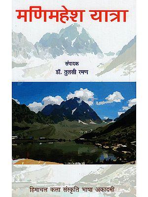 मणिमहेश यात्रा - Manimahesh Yaatra