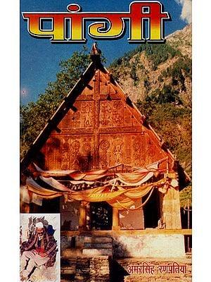 पांगी - Pangi: Folk Culture and Arts