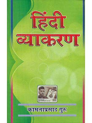 हिंदी व्याकरण - Hindi Grammar