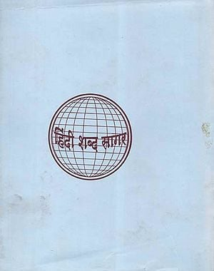 हिन्दी शब्द सागर - Hindi Shabda Sagar, Part IV (An Old and Rare Book)