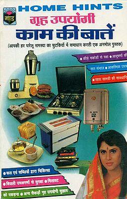 गृह उपयोगी काम की बातें (आपकी हर घरेलु समस्या का चुटकियों में समाधान करती एक अनमोल पुस्तक) - Home Hints (A Precious Book That Solves  Every Domestic Problem)