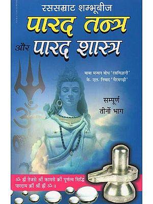 पारद तन्त्र और पारद शास्त्र - Parad Tantra and Parad Shastra