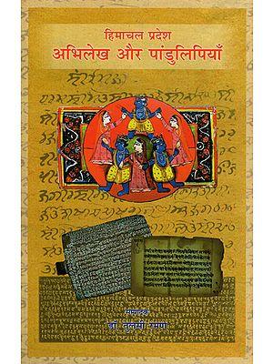 हिमाचल प्रदेश अभिलेख और पांडुलिपियाँ - Himachal Pradesh Records and Manuscripts