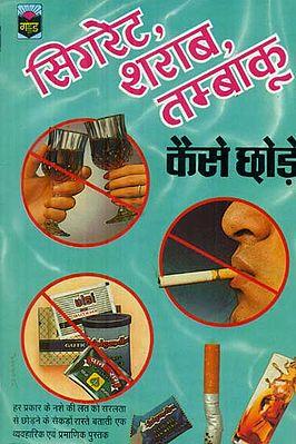 सिगरेट,शराब,तम्बाकू कैसे छोड़े - How to Quit Cigarettes,Alcohol and Tobacco