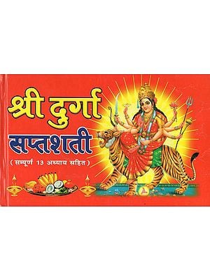 श्री दुर्गा सप्तशती - Shri Durga Saptashati